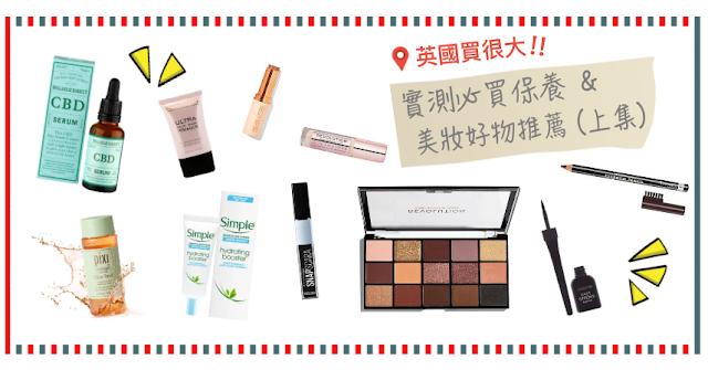 【剁手也要買!】英國必買平價美妝好物推薦 (上):保養、底妝、眼妝