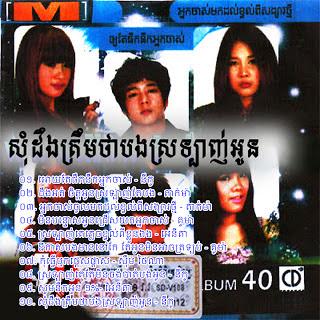M CD Vol 40