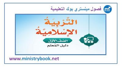 دليل المعلم تربية اسلامية الصف الاول 2019-2020-2021