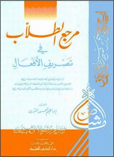 حمل كتاب مرجع الطلاب في تصريف الأفعال - إبراهيم شمس الدين