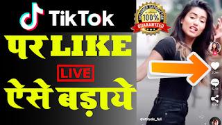 tik tok pe like kaise badhaye,Tiktok par LIKE Kaise badhaye And Tiktok video Par Like Kaise Badhaye.