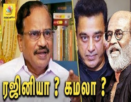 Rajini Vs Kamal political entry : Tamilaruvi Manian Exclusive Interview