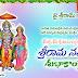 Happy Sri Rama Navami wishes images in telugu