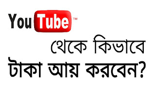 YouTube থেকে টাকা income