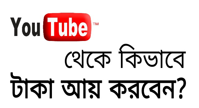 YouTube থেকে টাকা income করার সহজ উপায় - সম্পূর্ণ গাইডলাইন  - technicalbd.info