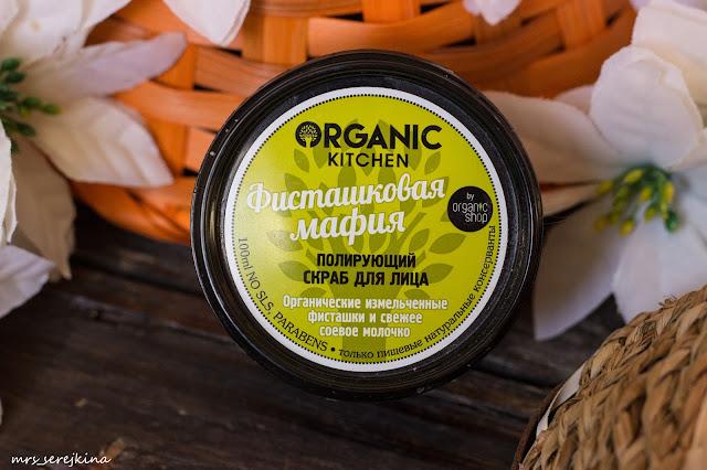 Organic Kitchen Полирующий скраб для лица Фисташковая мафия