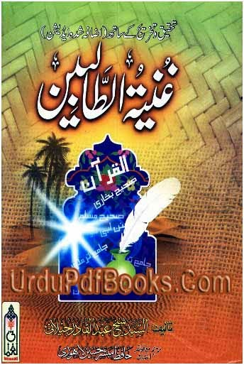 Secret qadir abdul download jilani of secrets the pdf