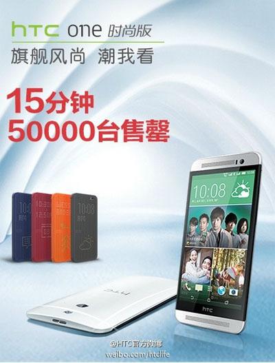 Laris! HTC One E8 Ludes Terjual dalam Waktu 15 Menit Saja