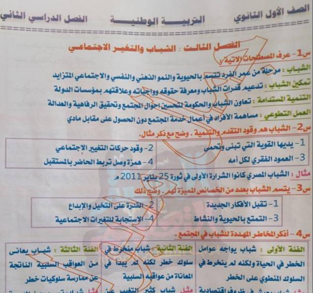 مراجعة التربية الوطنية للصف الاول الثانوى ترم ثانى فى 4