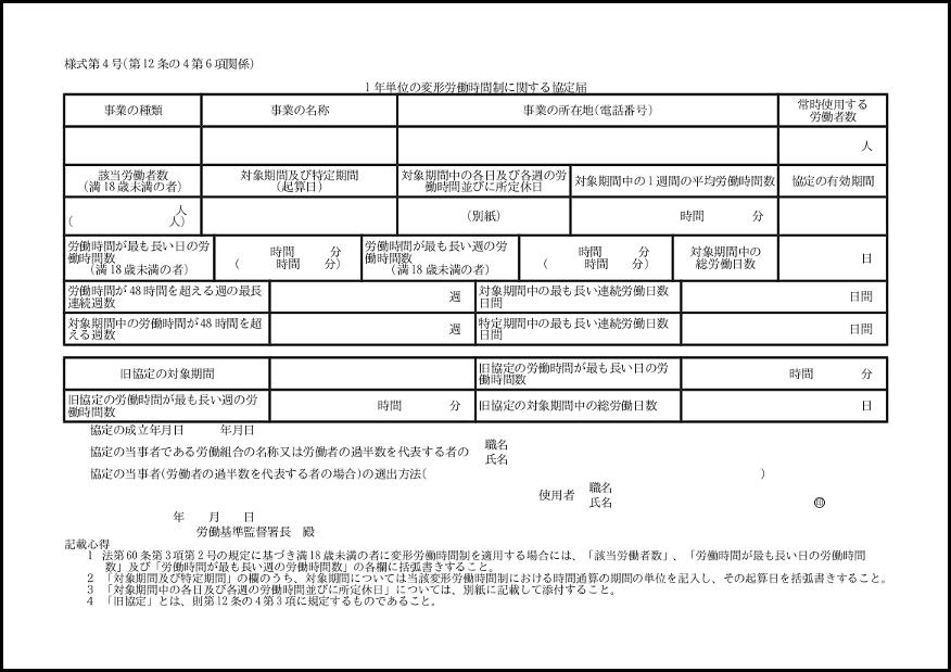1年単位の変形労働時間制に関する協定届 011