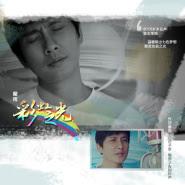 Lan Yu (兰雨) - Cai Hong Zhi Guang (彩虹之光)