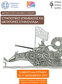Στρατιωτικές Επεμβάσεις και Δικτατορίες στην Ελλάδα