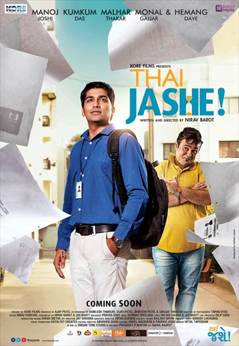 Thai Jashe 2016 Gujarati 720p CBRip 1.1GB