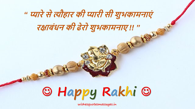 rakhi-2019-images
