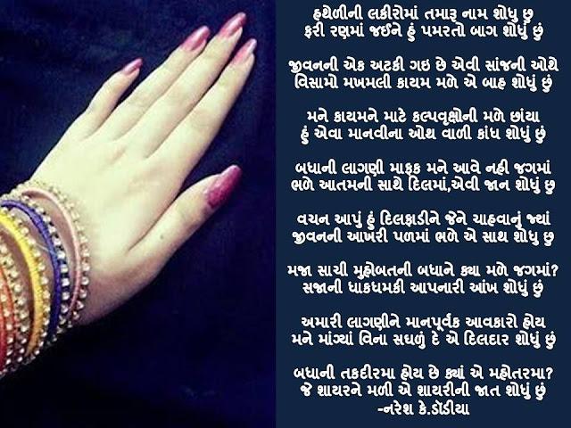 हथेळीनी लकीरोमां तमारू नाम शोधु छु Gujarati Gazal By Naresh K. Dodia