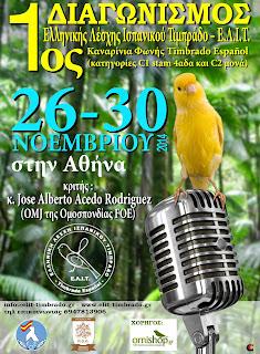 http://elit-timbrado.gr/diagwnismoi/1_diagwnismos_elit_timbrado.html