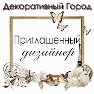 ПД в  Декограде)