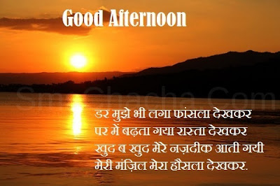 Good Afternoon Wishes In Hindi