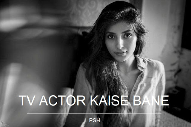 TV Actor या Actress कैसे बने - How To Become A TV Actor In Hindi