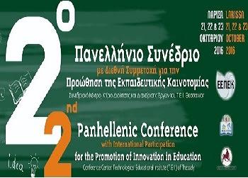 2o Συνέδριο Εκπαιδευτικής Καινοτομίας
