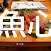 [日本/京阪] 瘋狂特盛厚切壽司刺身 京阪必食推介「魚心」