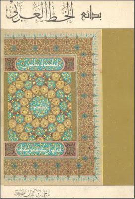 بدائع الخط العربي - ناجي زين الدين المصرف , pdf