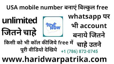 whatsapp verification code email textnow apk whatsapp verification code online