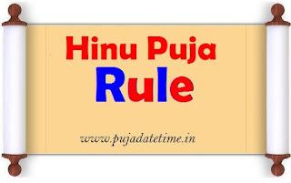 General Puja Rules , Puja Paddhati ,