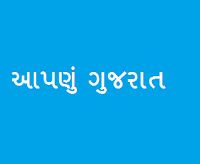 GSERB Shikshan sahayak Recruitment 2017 (Gujarati Medium) 1335 vacancy 1