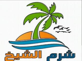 تردد قناة شرم الشيخ