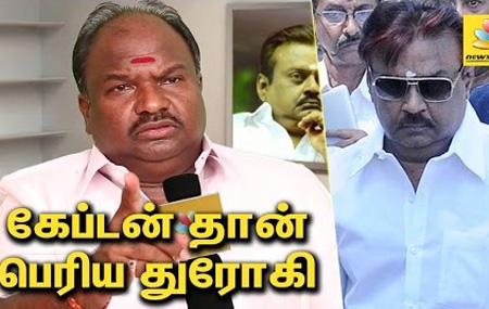 VC Chandrakumar : This is how I fell in Vijayakanth's trap | DMK Interview