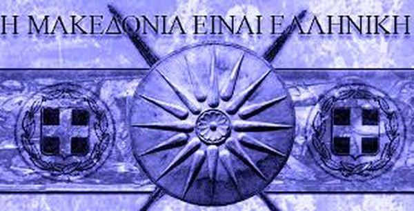 ΑΡΧΙΣΑΝ & ΤΡΕΜΟΥΝ ΣΤΟ ΜΑΞΙΜΟΥ ! Αυστηρό μήνυμα της Αθήνας προς τα Σκόπια! «Αλλάξτε τώρα το Σύνταγμα σας» – Νίμιτς: Αποκάλεσε «Μακεδόνες» τους Σκοπιανούς, εν μέσω διαπραγμάτευσης