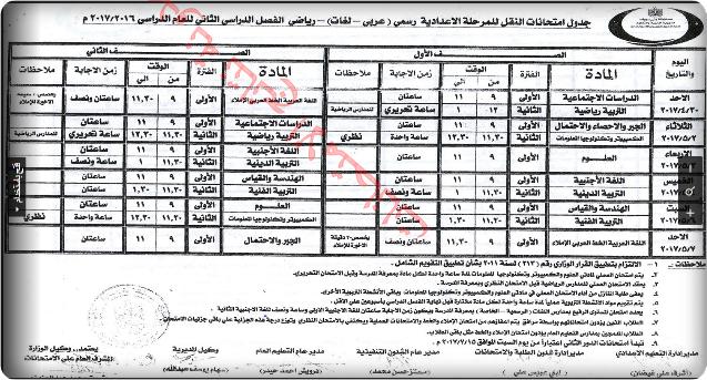 بالصور جداول إمتحانات محافظة بنى سويف 2017 الترم الثانى ( الشهادة الابتدائيه والاعداديه والثانويه)