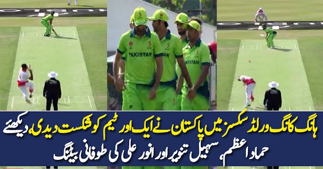 Pakistan Won Another Match in Today's Hong Kong World Sixes Tournament