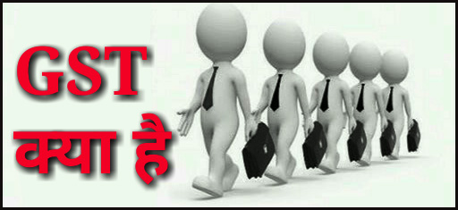 what is goods and service tax in hindi