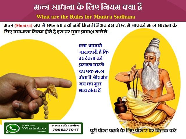 मन्त्र साधना के लिए नियम क्या हैं-What are the Rules for Mantra Sadhana