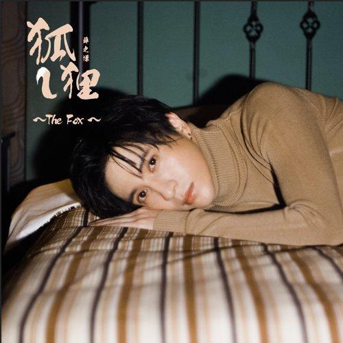 Joker Lai Lai Mp3 Song Download: The Fox 狐狸 Lyrics 歌詞 With Pinyin