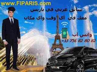 سائق عربي في باريس فرنسا معك في أي وقت وأي مكان مرشد سياحي خاص