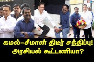 Kamal Alliance with Seeman's Party | NTK | Kamal Political party