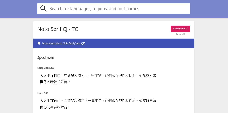 思源宋體最新免費中文字型下載:Google Adobe 釋出開源字體