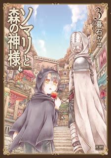 [暮石ヤコ] ソマリと森の神様 第01-03巻