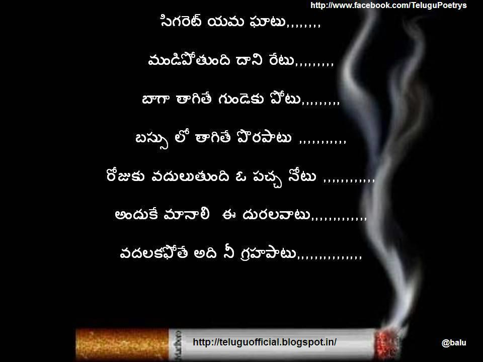 Telugu Quotes Telugu Qoutes On Life