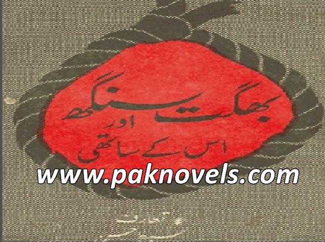 Urdu Novel By Ajoy Kumar Ghosh