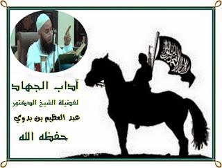 الشافعية فقه - الجهاد ج 36