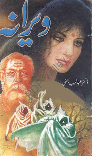Veerana Novel by Dr. Abdur Rab Bhatti