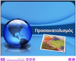http://anoixtosxoleio.s3.amazonaws.com/iSrping/%CE%A0%CF%81%CE%BF%CF%83%CE%B1%CE%BD%CE%B1%CF%84%CE%BF%CE%BB%CE%B9%CF%83%CE%BC%CF%8C%CF%82/index.html
