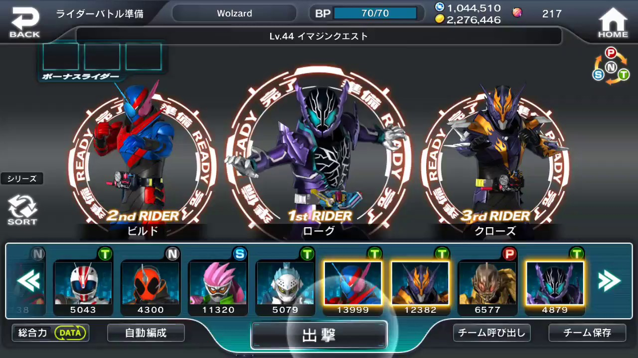 Kamen Riders City Wars Jp Apk — Secretsydney