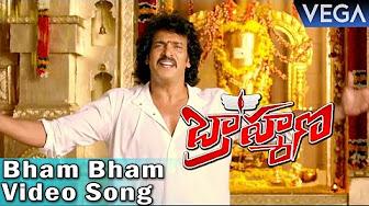 Watch Brahmana Bham Bham full video song Trailer Watch Online Youtube HD Free Download