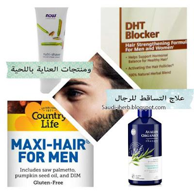 منتجات تكثيف الشعر الخفيف والعناية باللحية والذقن من اي هيرب