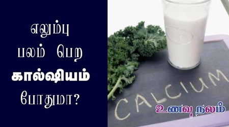 Various methods to improve the strength of Bones in Tamil